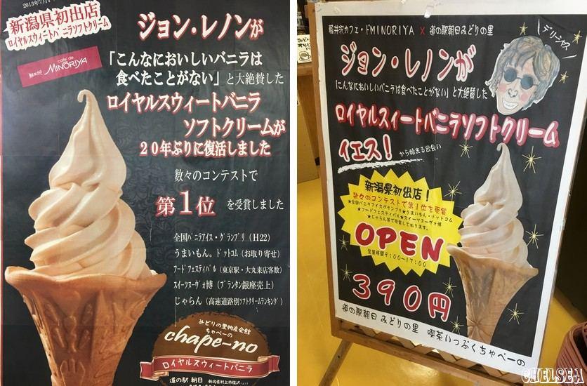 朝日みどりの里_ソフトクリームのポスター