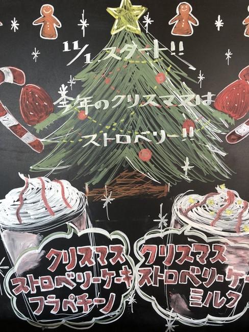 Christmas Strawberry Cake Frappuccino