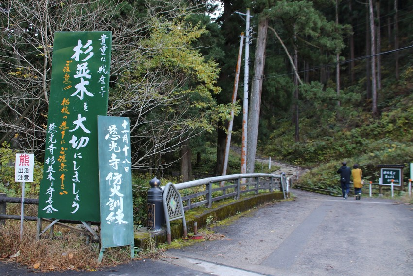20181118_滝谷慈光寺