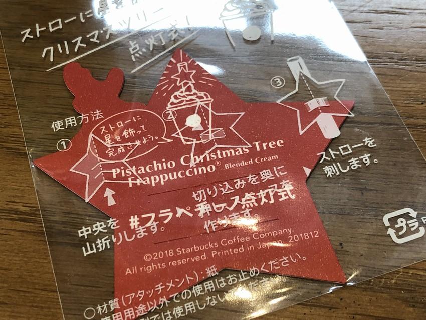 ピスタチオ クリスマス ツリー フラペチーノ®