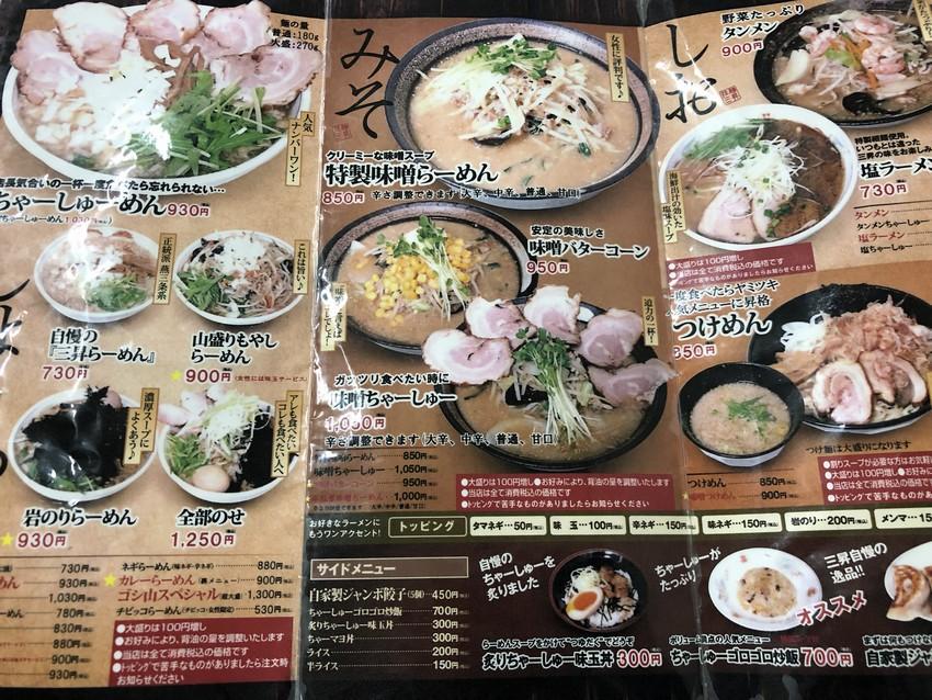 20181201_らーめん三昇