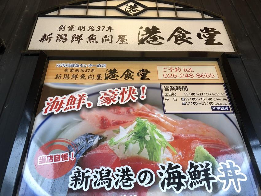 新潟鮮魚問屋 港食堂