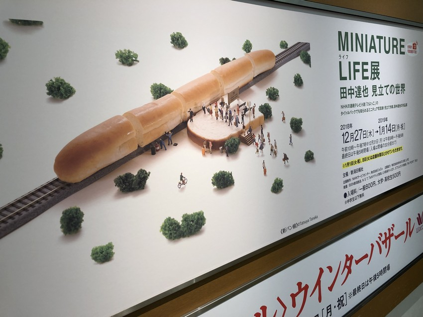 田中達也 MINIATURE LIFE展