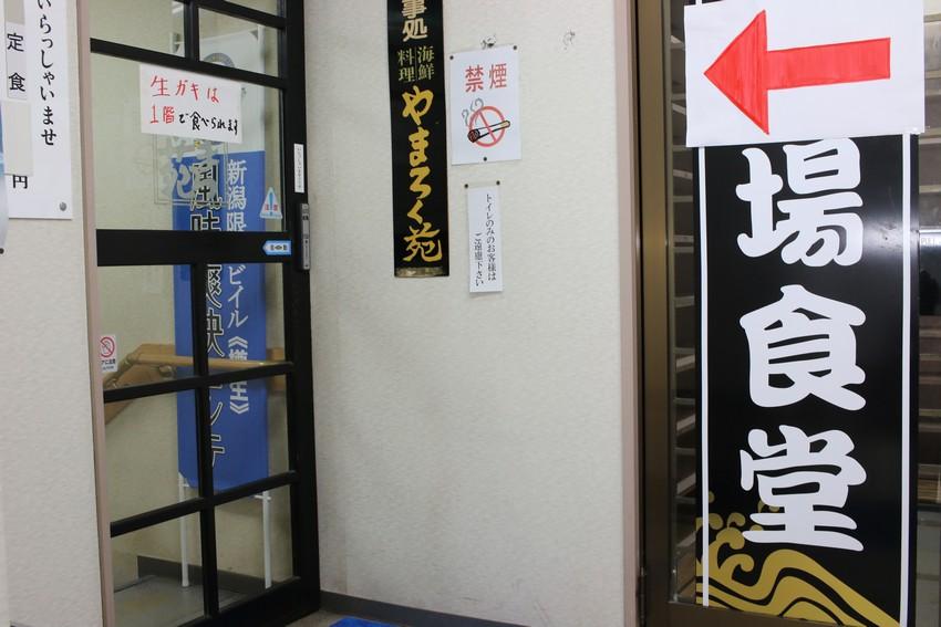 山六水産直営食堂入り口