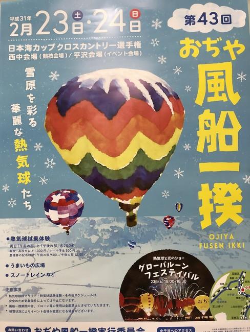 小千谷風船一揆の告知ポスター