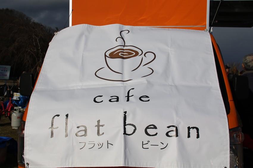 Cafe-flat bean