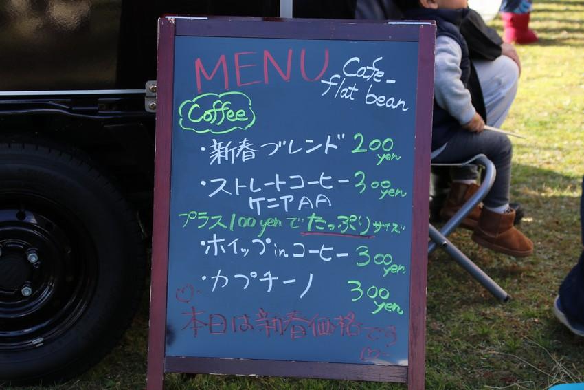 Cafe-flat bean メニューボード