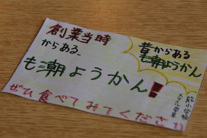 能小学校の生徒さんが配布していた用紙