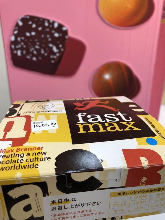 マックスブレナーのゴールドキャラメルチョコレートラズベリーピザ