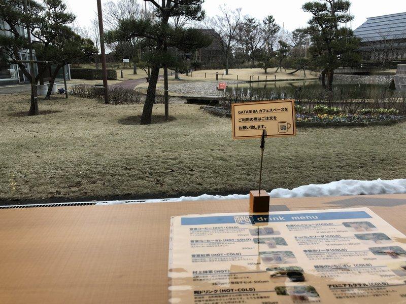 GATARIBAから眺めるふるさと庭園