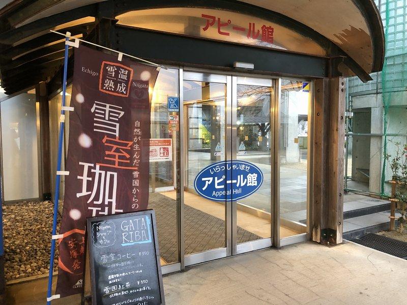 道の駅新潟ふるさと村のアピール館