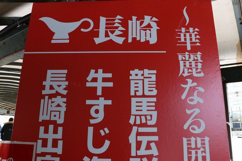 長崎港のカレーが集結