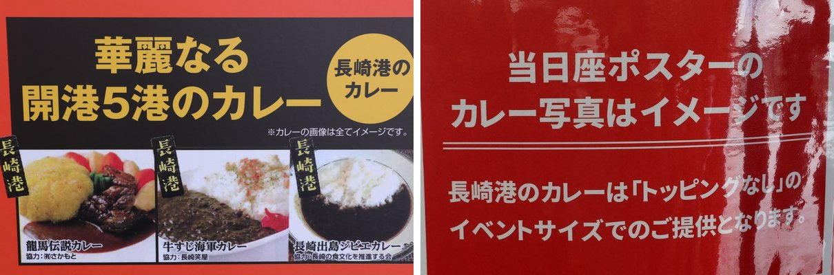 長崎カレーのポスターと告知