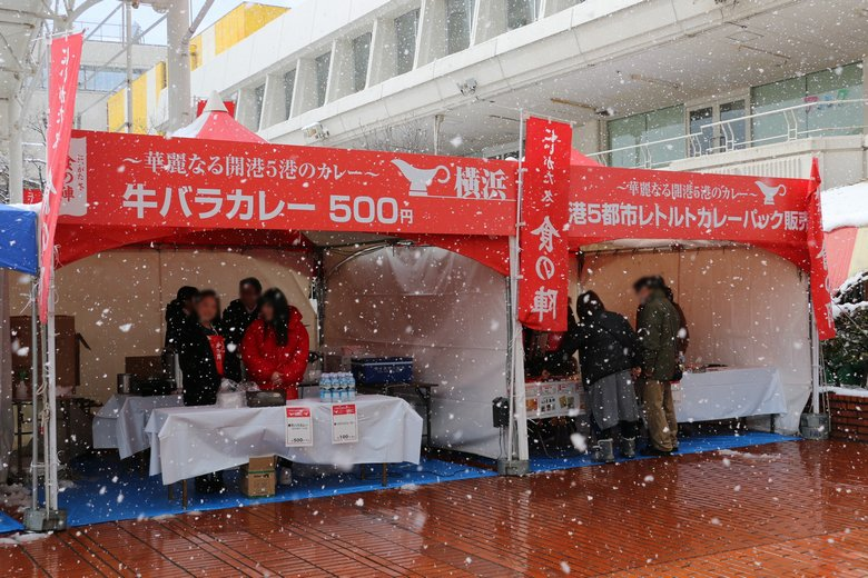 横浜港カレー販売ブース