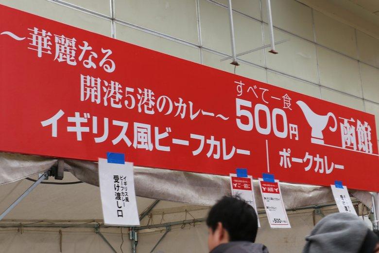 にいがた食の陣「横浜」