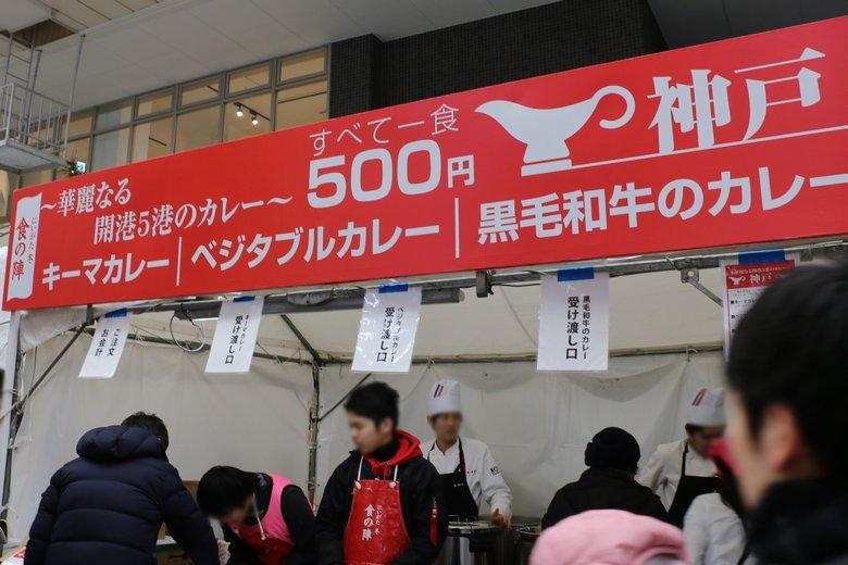 神戸港販売ブース