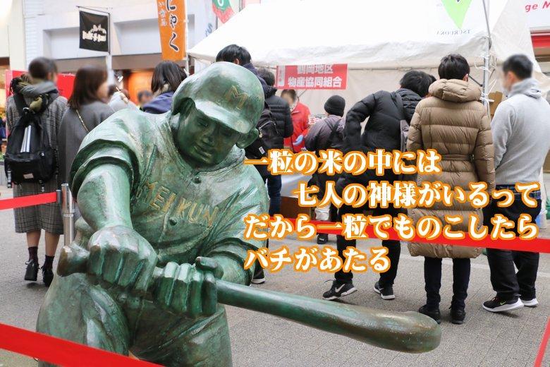 ドカベン山田太郎もお米の国の人だ!