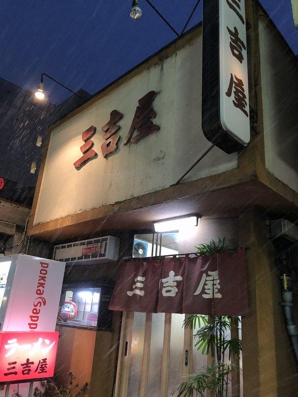 三吉屋西堀本店の外観