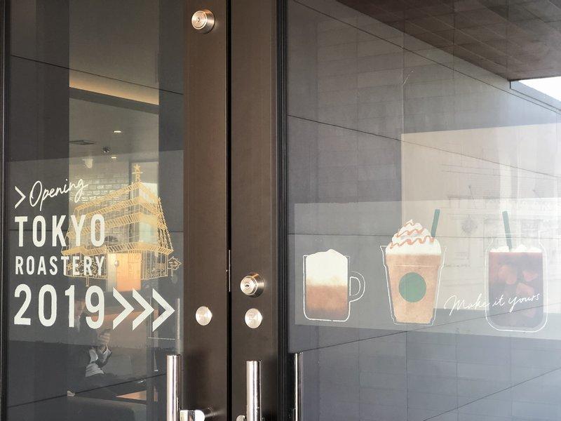 祝・スターバックス リザーブ ロースタリー 東京OPEN