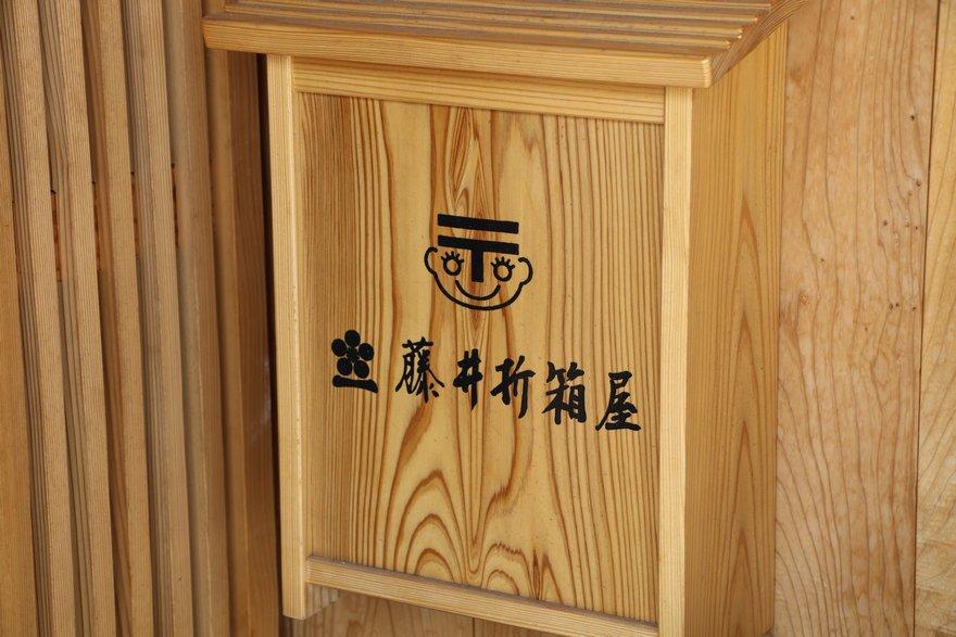 藤井折箱屋