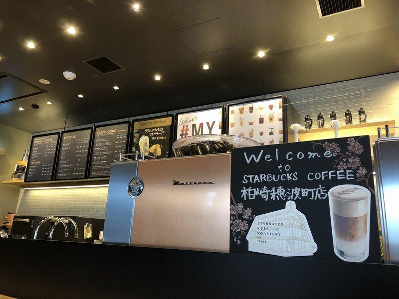 スターバックスコーヒー柏崎穂波町店