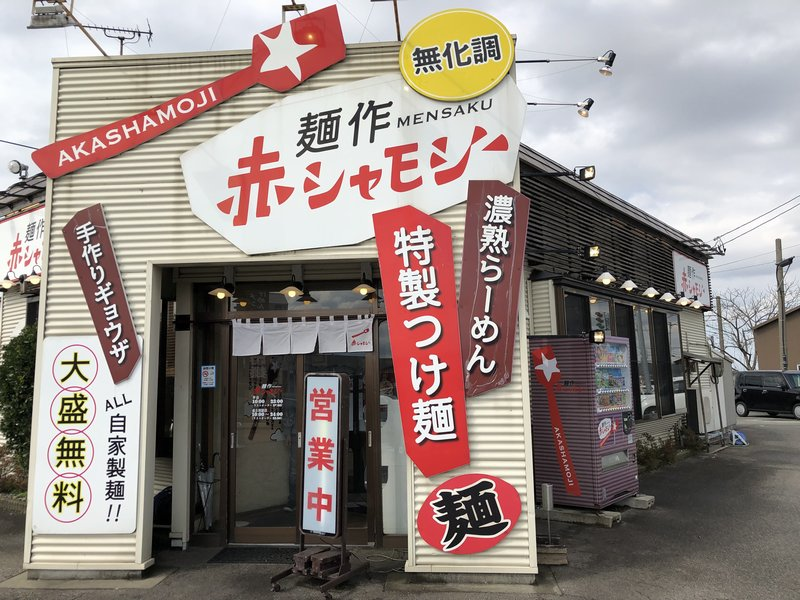 麺作赤シャモジ本店外観
