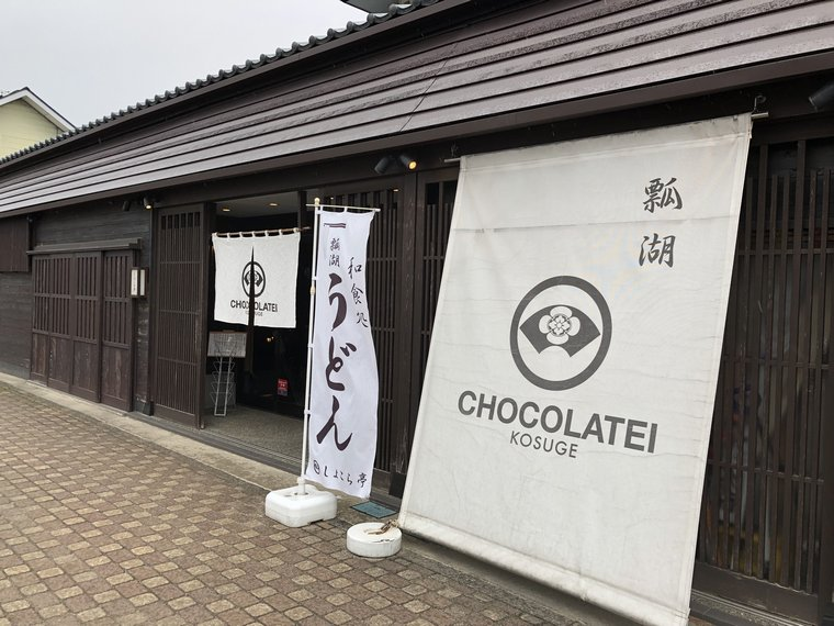 CHOCOLATEI瓢湖店外観
