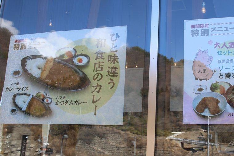 レストランのダムカレーポスター