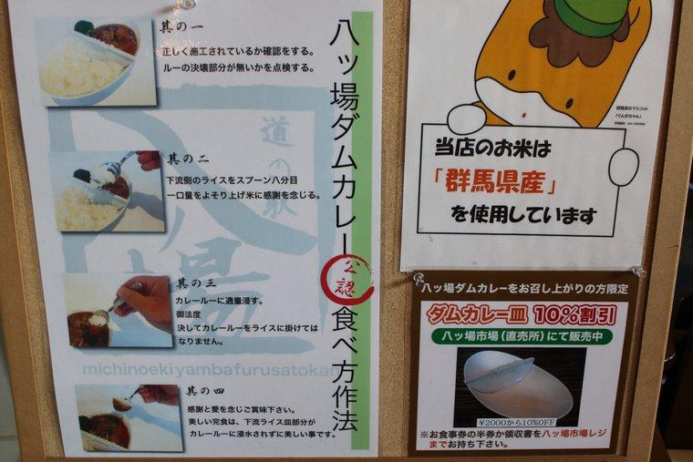 八ッ場ダムカレーの食べ方説明
