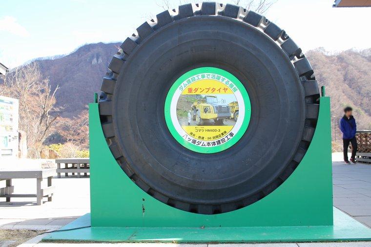 道の駅に置かれた作業用ダンプのタイヤ