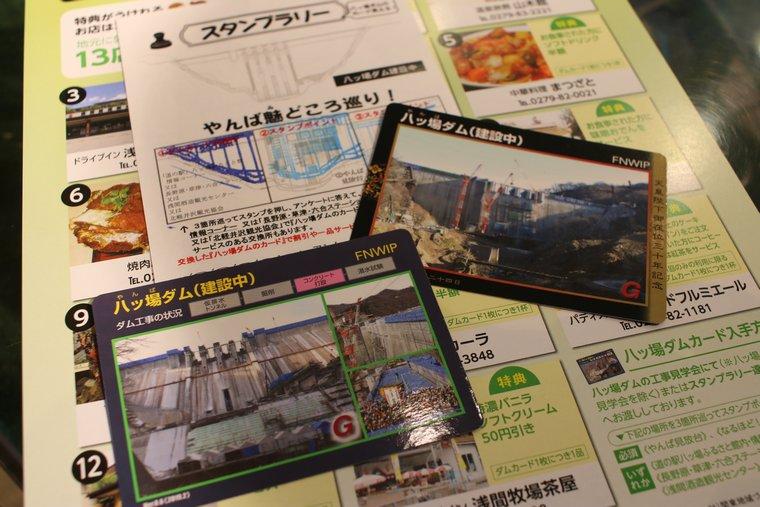 八ッ場ダムカード