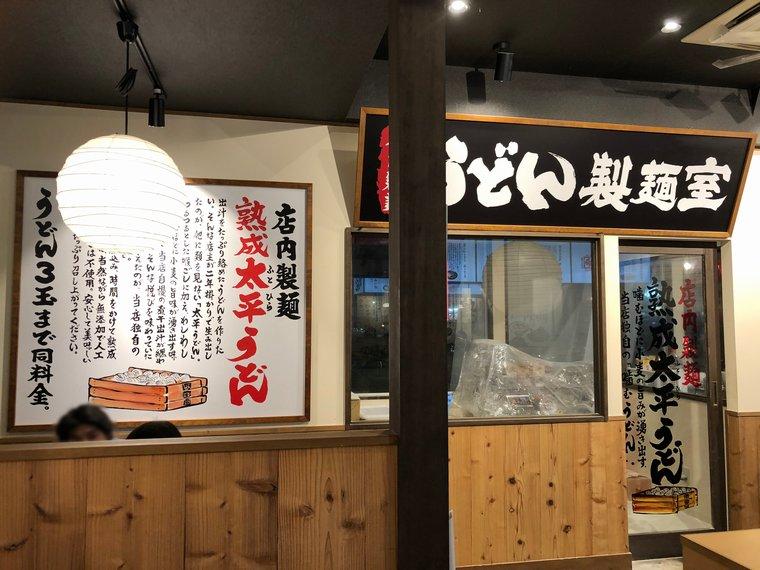 角中うどん店宮内店製麺所
