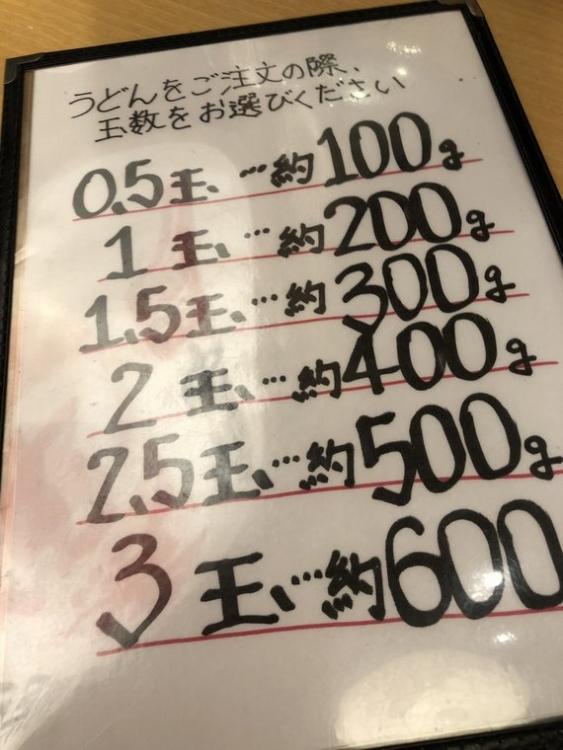 3玉まで麺大盛り無料