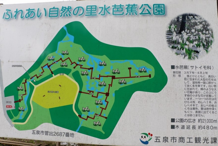 水芭蕉公園案内図