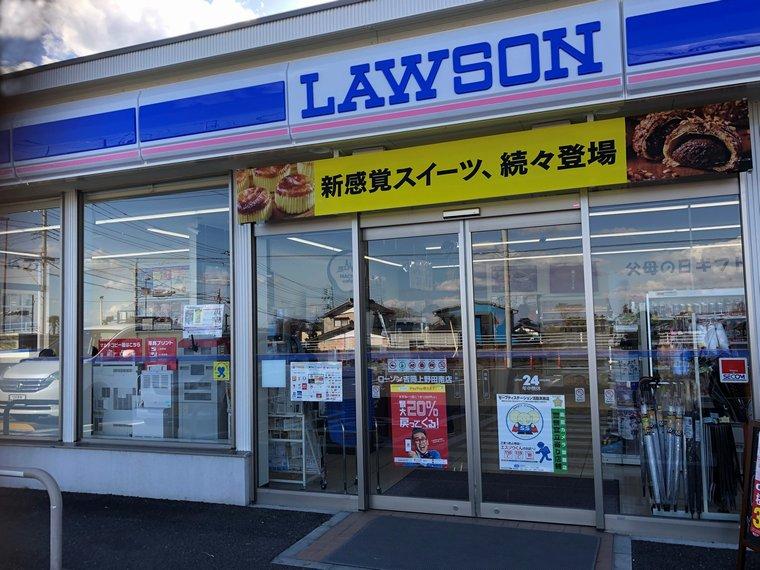 ローソン 吉岡上野田南店