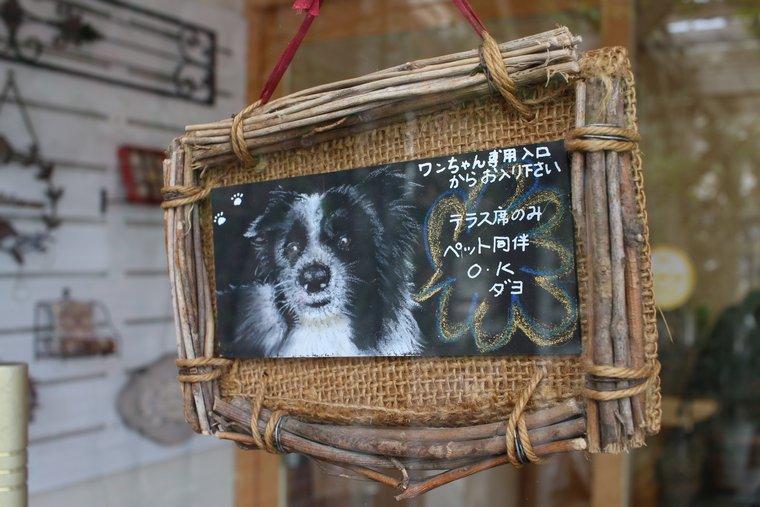 犬連れテラス席への案内板