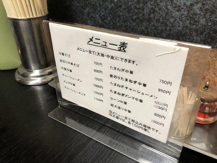 龍華亭のメニュー