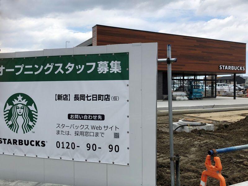2019年3月24日に見た建設中の長岡七日町店の様子