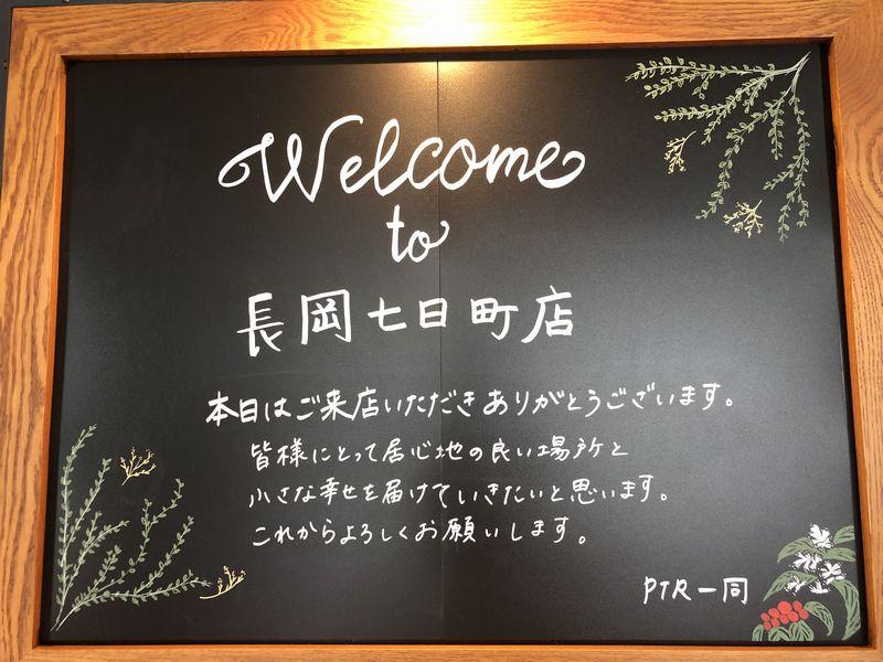 長岡七日町店ウエルカム案内板