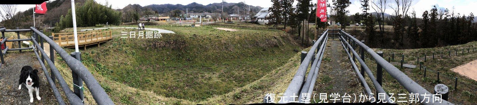 名胡桃城三郭パノラマ写真