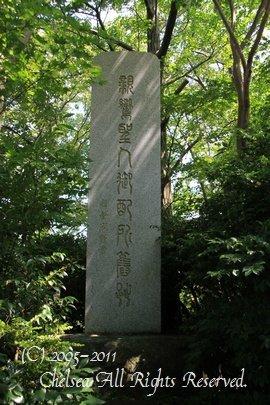 五智国分寺と鏡ヶ池・養爺清水