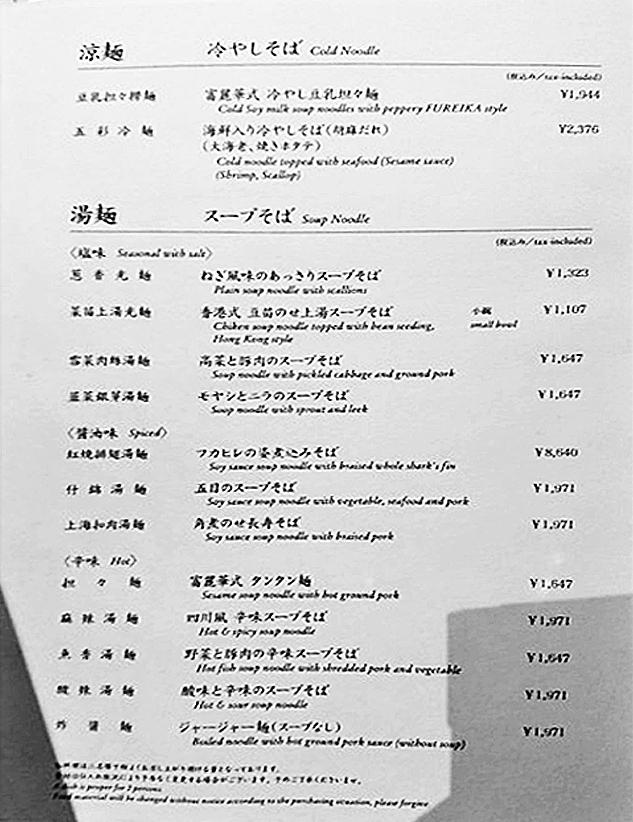 麻布十番 富麗華 メニュー湯麺