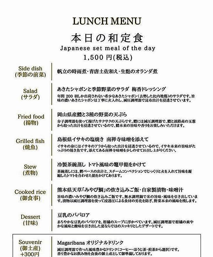 赤坂 マガリバナ
