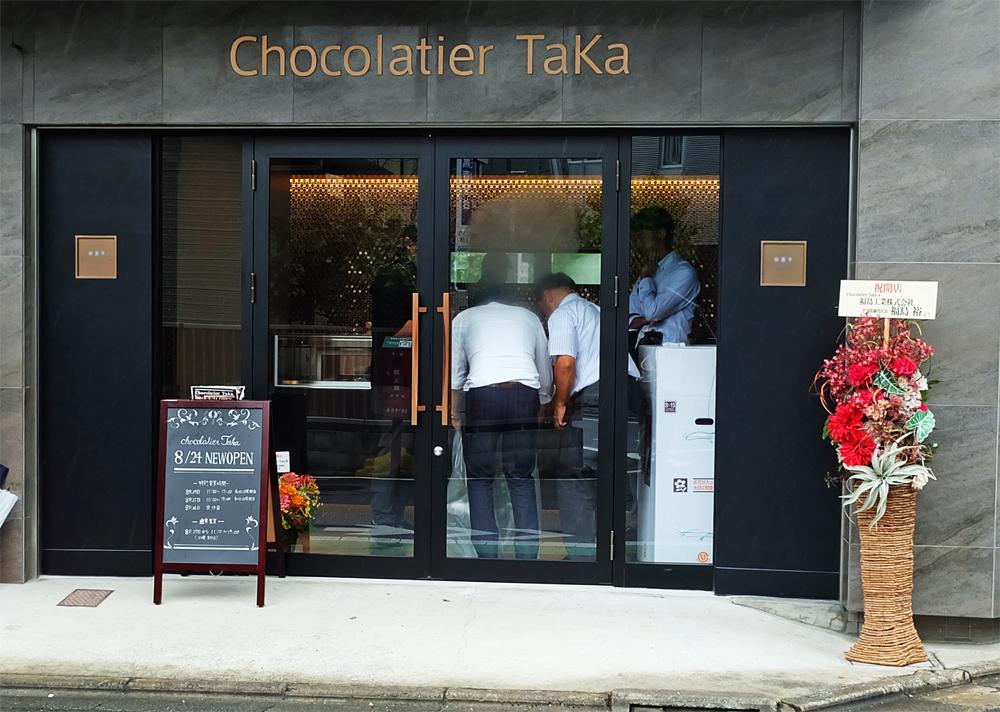 ショコラティエ タカ