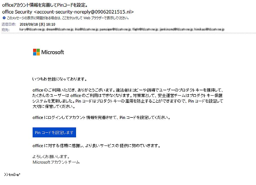 マイクロソフト 詐欺メール
