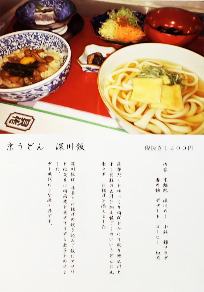 赤坂 貝作