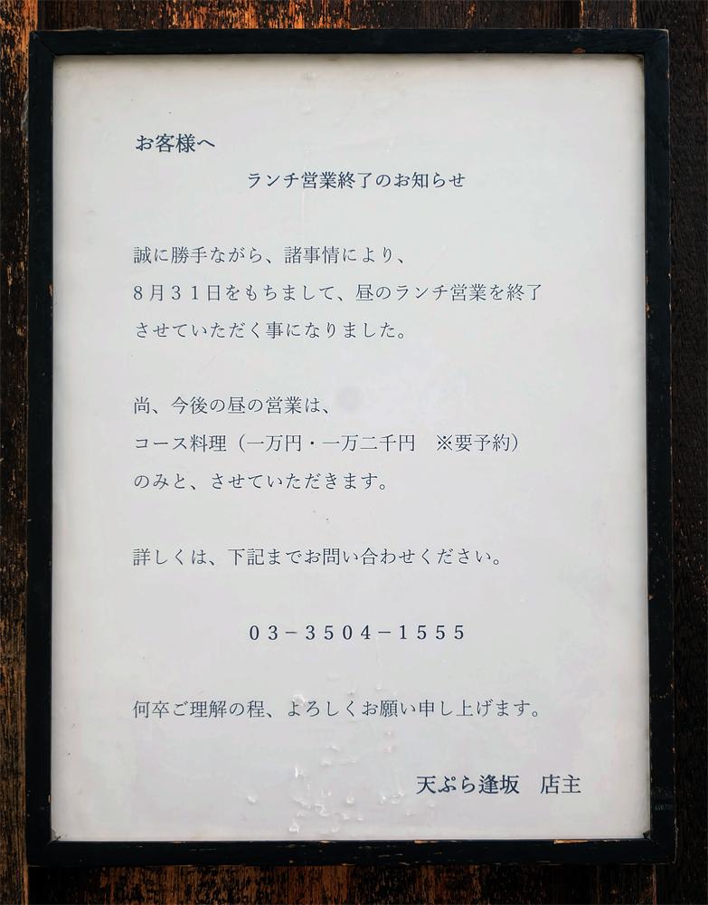 虎ノ門 ガン爺
