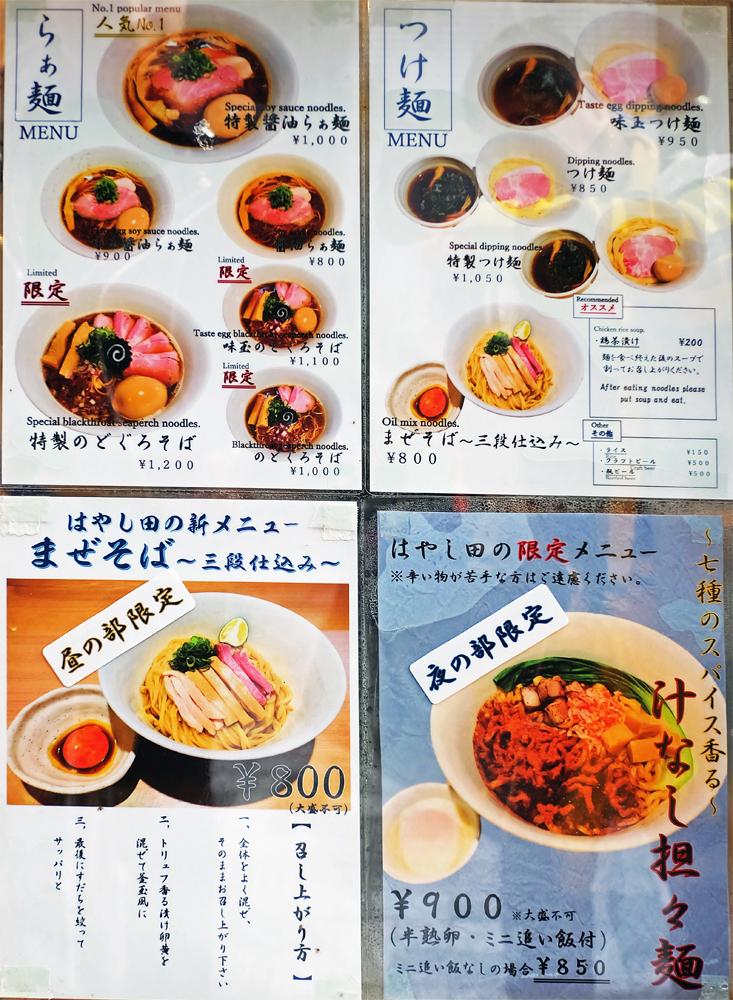 らぁ麺 はやし田 新宿