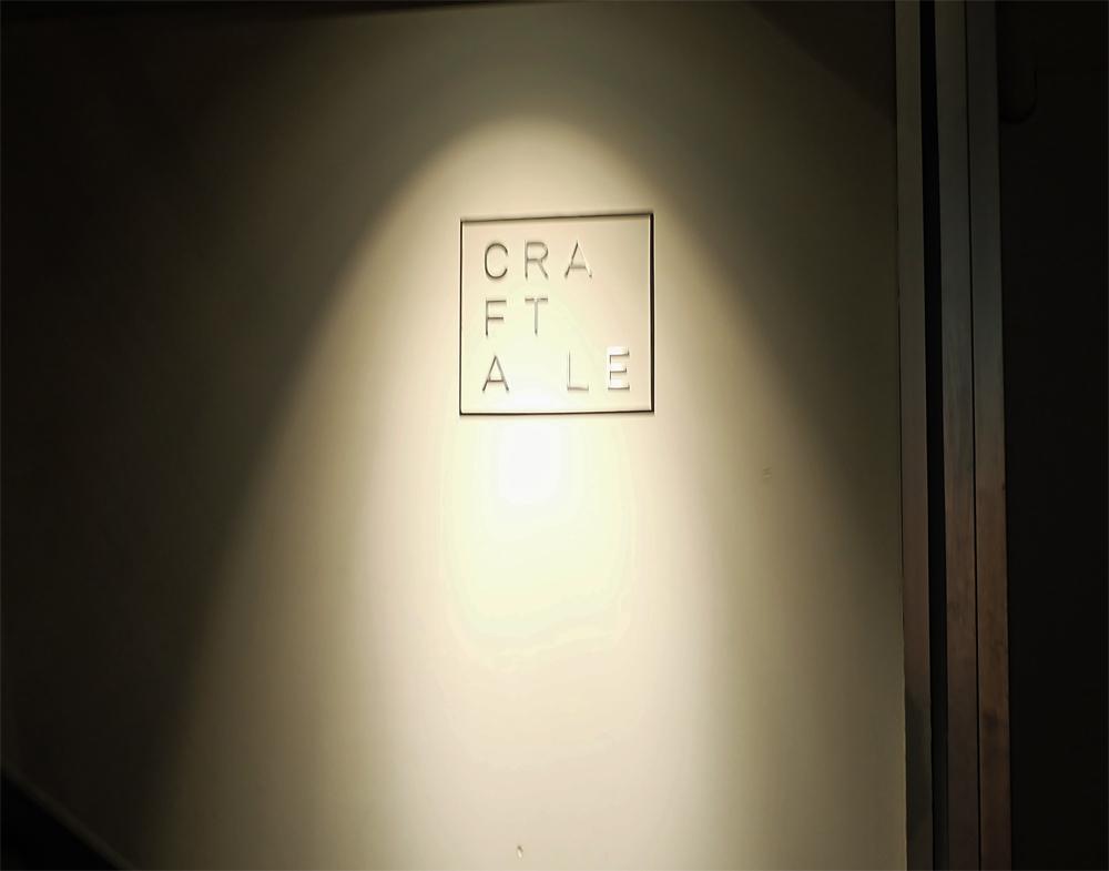中目黒 クラフタル