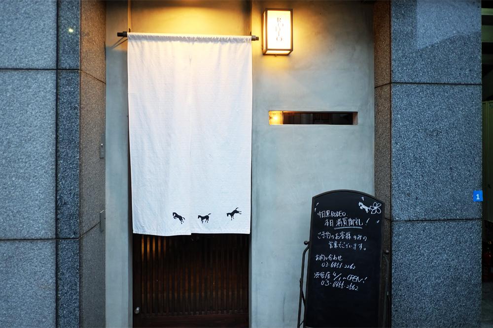 中目黒 RODEO
